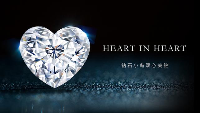 Heart in Heart 心形钻石